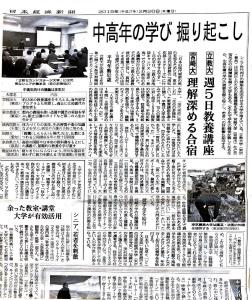 201502日経新聞「中高年の学び掘り起こし」