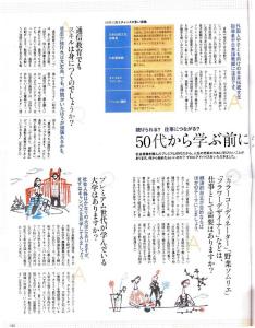201104クロワッサンプレミアム4月号「50代から学ぶ前に知っておきたいこと」