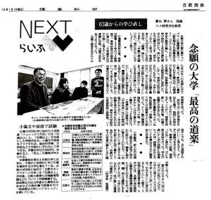 201504読売新聞「念願の大学・最高の道楽」