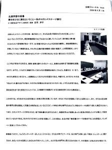 200808立教ジャーナルVol.4「舞台をともに創るということー庄司洋子」