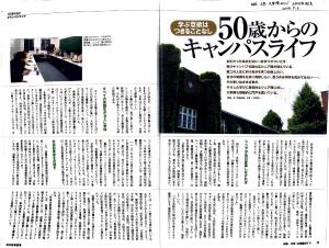 200809日経大学・大学院ガイド2008秋号「50歳からのキャンパスライフ」
