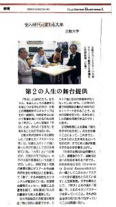 200810FujiSankeiBusinessi「全入時代に変わる大学」