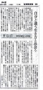201303朝日新聞「まなぶー時代の変化への対応」