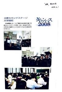 200806立教第205号「立教セカンドステージ大学開校」
