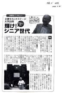 200807池袋'8月号「受講生インタビュー」