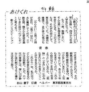 201504東京新聞「青春」