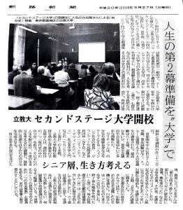 200805釧路新聞「人生の第2幕準備を」