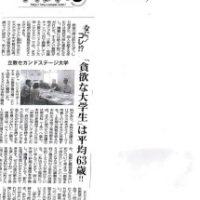 201006毎日新聞夕刊「キャンパる」貪欲な大学生は平均63歳!