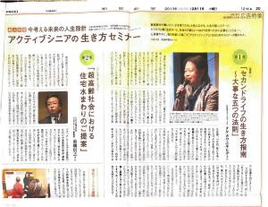 201312朝日新聞「アクティブシニアの生き方セミナー」