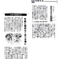 201706聖教新聞「年齢に関係なく学べる場に」