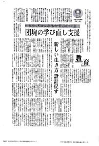 200809日本経済新聞朝刊「団塊の学び直し支援」