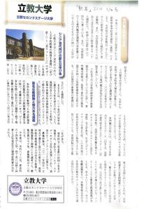 201101財界「立教セカンドステージ大学」