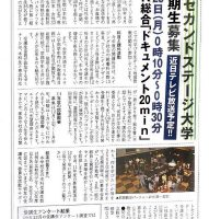 201010セントポール「NHK総合TVドキュメント20min第4期生募集」