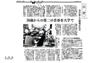 201407産経新聞「学び直しの講座が注目」