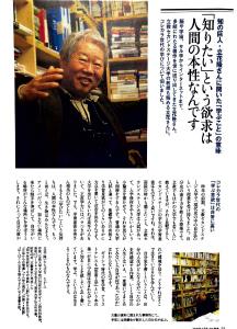 200904コレカラ「立花隆さんに聞いた学ぶことの意味」