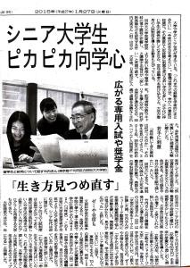 201501日経新聞夕刊「シニア大学生ピカピカ向学心」