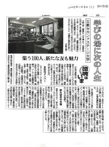 200811朝日新聞「学びの場に次の人生」