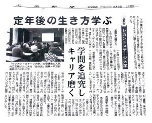 200806上毛新聞「定年後の生き方学ぶ」