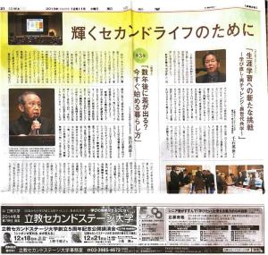 201312朝日新聞「輝くセカンドライフのために」