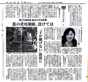 201604日経新聞夕刊「墓の使用期限設けては」