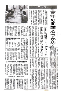 201112日経産業新聞「シニア大学」中高年の向学心つかめ