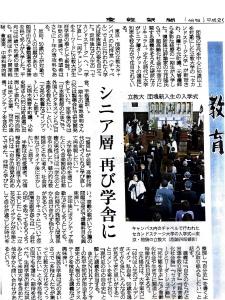 200804産経新聞「シニア層再び学舎に」